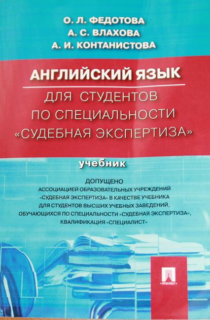 Английский язык для студентов обучающихся по специальности