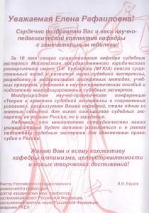 РГУП 2 из 2