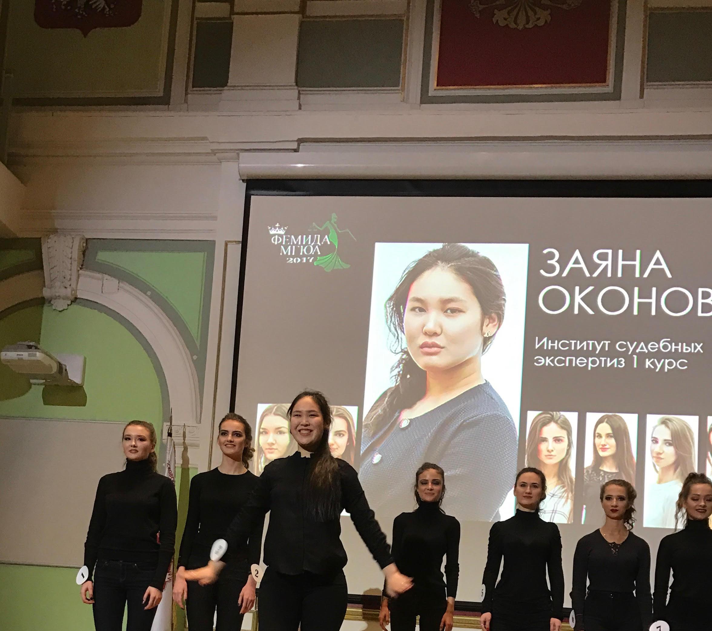 Заяна Оконова Мисс зрительских симпатий на конкурсе ФЕМИДА  1